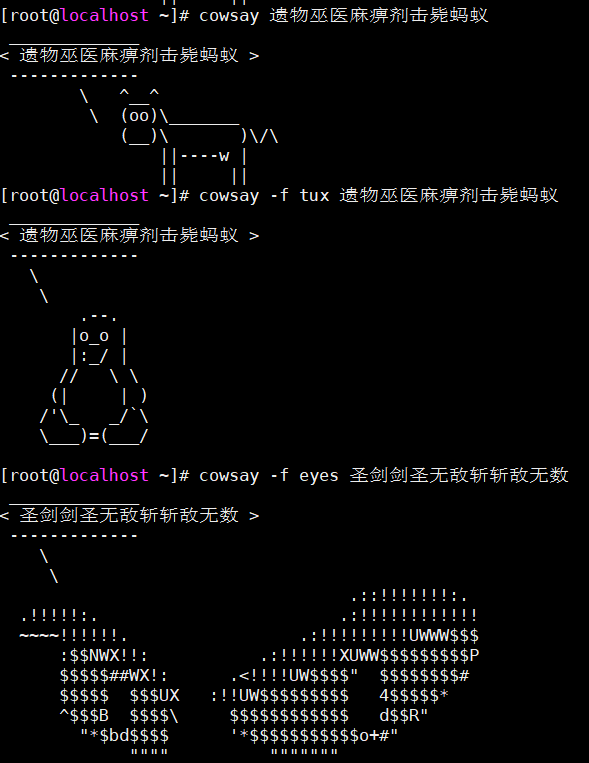 cowsay.png
