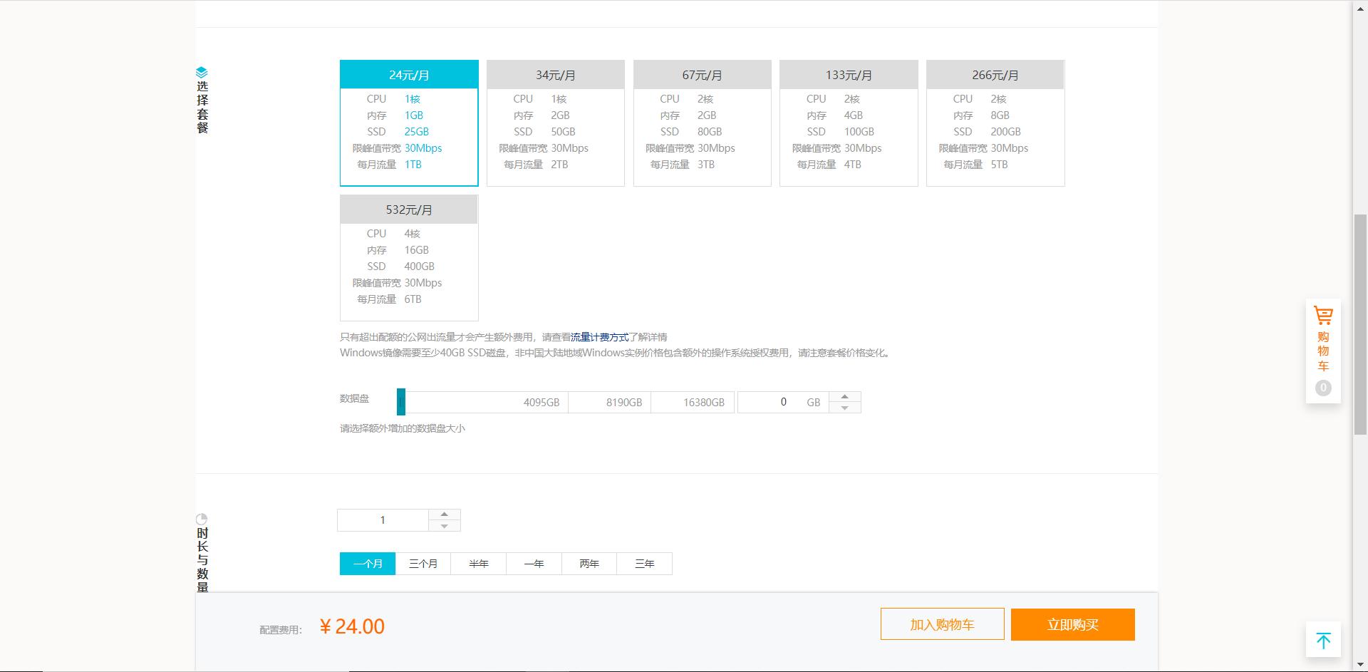 轻量应用服务器类型2.png