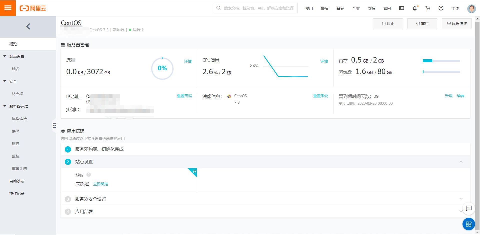 轻量应用服务器信息1.png