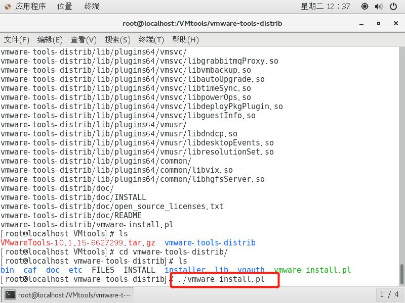 执行脚本安装tools7.png