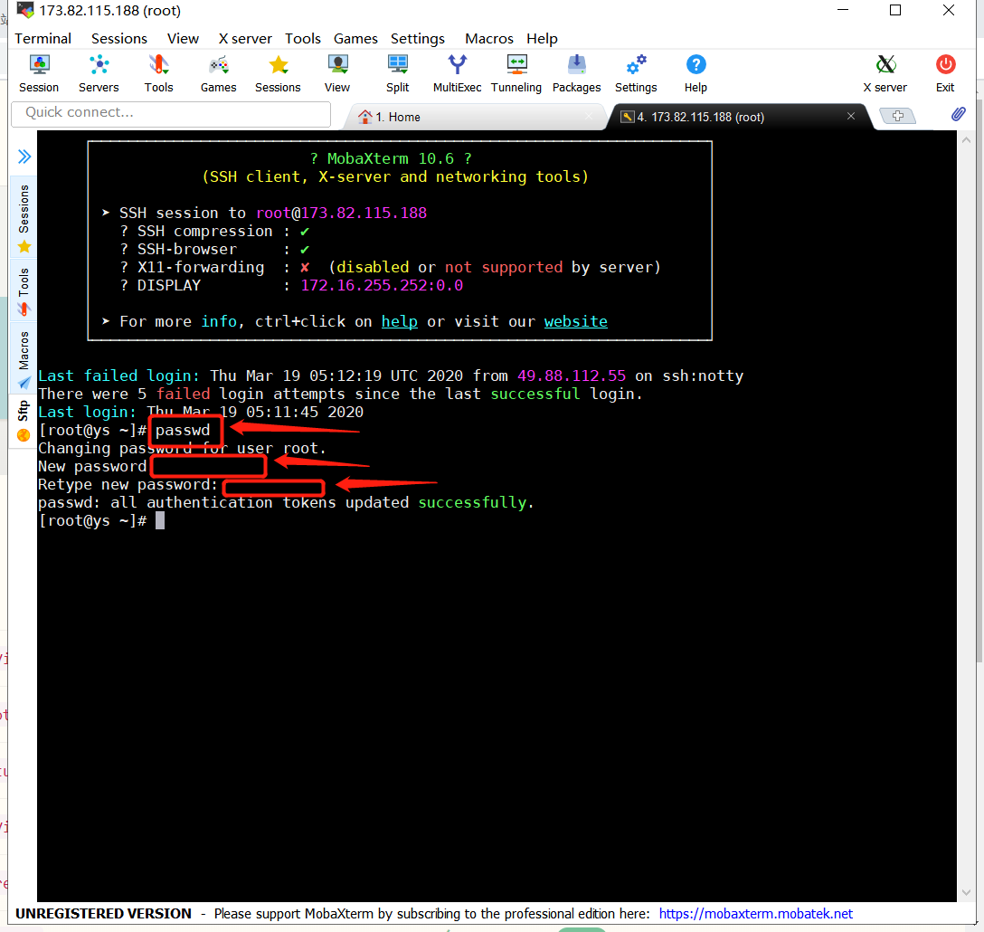 修改服务器密码