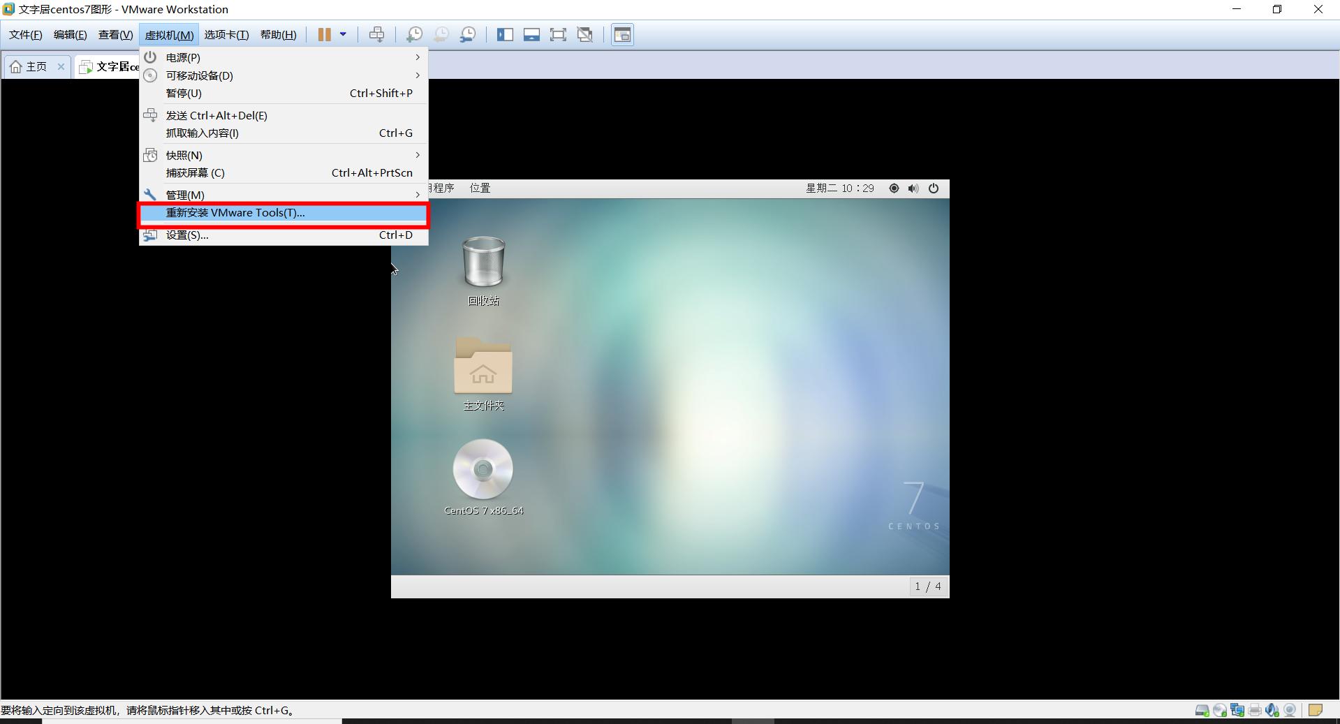选择安装VMware Tools1.png